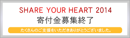 SHARE YOUR HEART 2014 寄付金募集