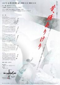 20170419_aoyama_mandara.jpg