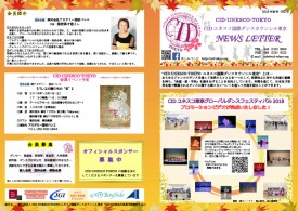 20181126cid_newsletter_vol4a.jpg