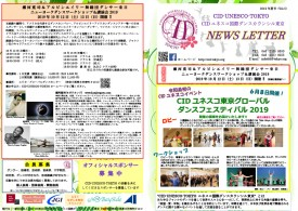 20190919_cid_newsletter_vol5a.jpg
