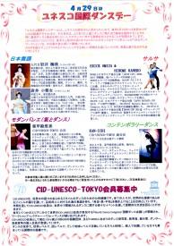 danceday_jp_ura20150310.jpg